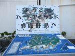 「渡鹿野島」宿泊レポート!売春島と呼ばれた伊勢志摩離島の現在