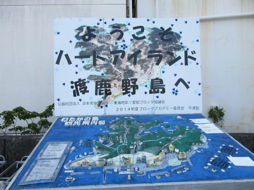 渡鹿野島オブジェ看板