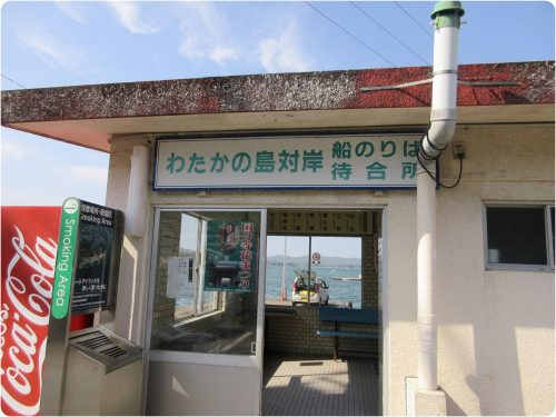 渡鹿野島待合所