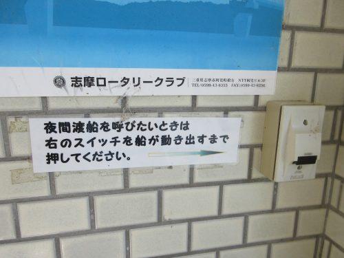 渡鹿野島船乗り場ボタン