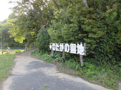 わたかの園地看板2