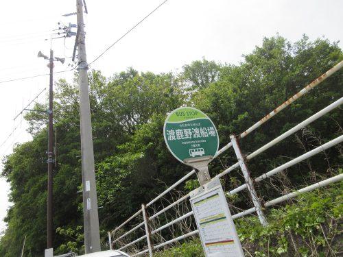 渡鹿野島対岸バス停