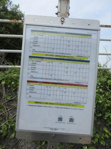 渡鹿野島対岸バス時刻