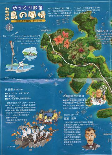 渡鹿野島の散策マップ表