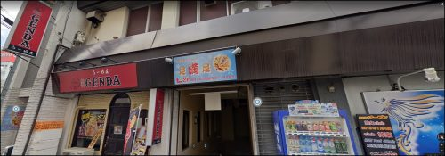 ashimanzoku 足満足