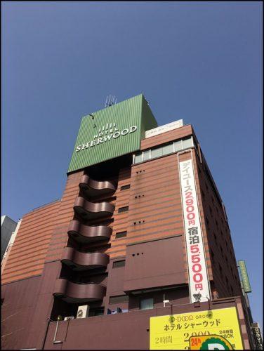 hotel SHERWOOD シャーウッド 鶯谷